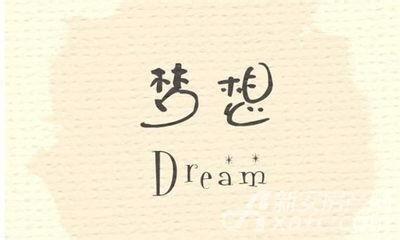 100个关于梦的网名_带梦字的网名大全